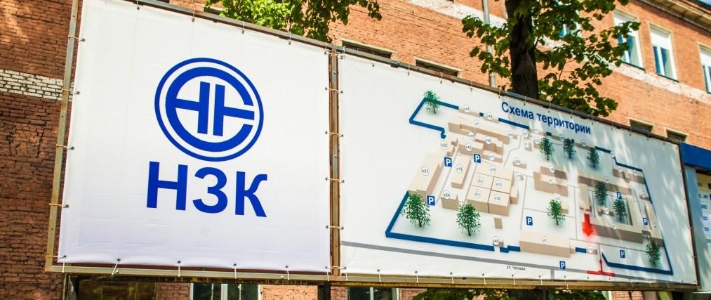 Новосибирский завод конденсаторов — Работа в компании