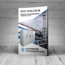 Обновлен каталог УКРМ 6(10) кВ