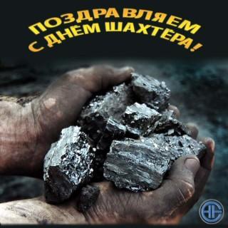 С днём шахтёра