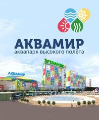 Аквамир Новосибирск