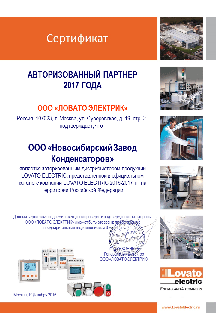 Authorised distributor 2017_RU NZK